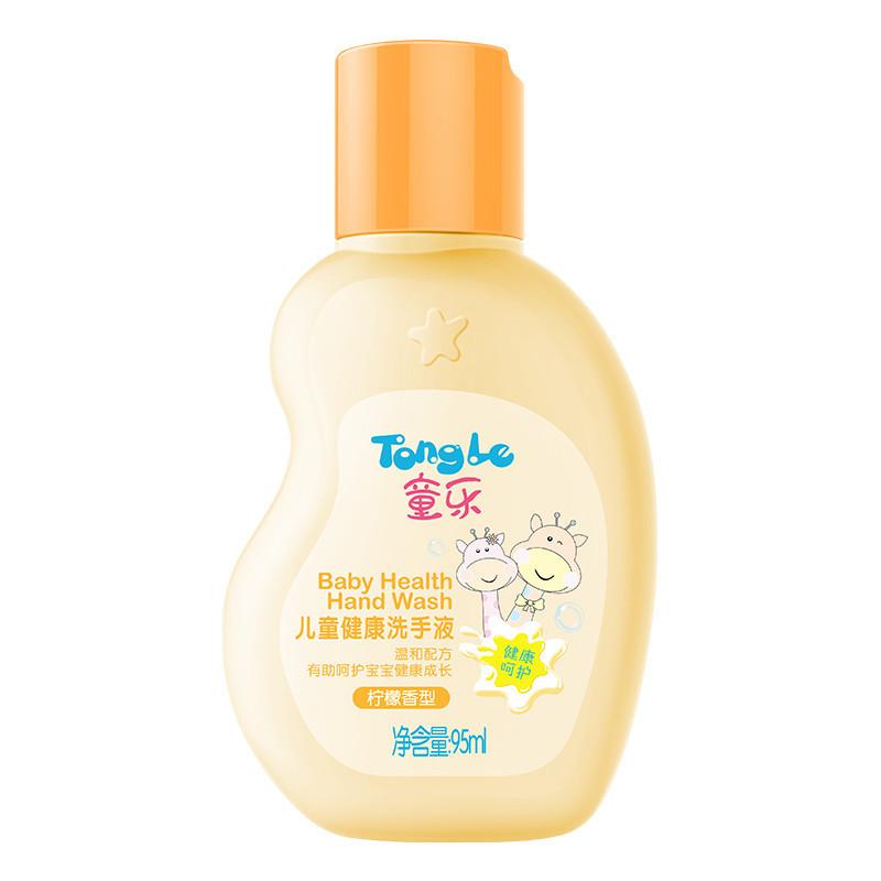 童乐 柠檬香型 儿童健康洗手液 95ml