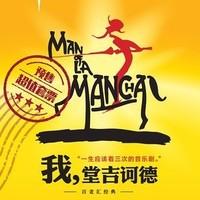 百老汇中文音乐剧《我,堂吉诃德》 北京站/上海站/深圳站
