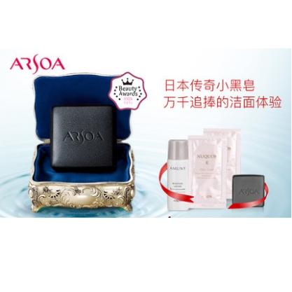 ARSOA 安露莎 洁面皂黑皂 70g+黑皂 12g+赠品