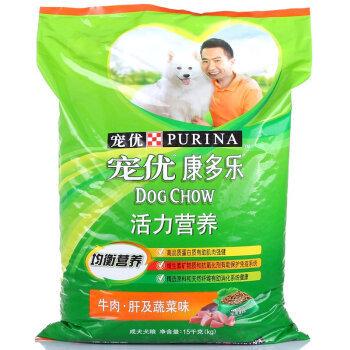 DOG CHOW 康多乐 宠物成犬牛肉肝蔬菜狗粮15kg+贵芬 G41