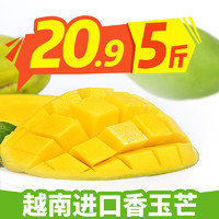 越南玉芒青芒果 5斤