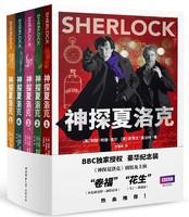 《神探夏洛克全集》(共五册)   Kindle电子书
