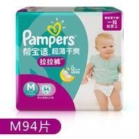 Pampers 帮宝适 超薄干爽 拉拉裤 M94片