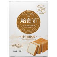 新良 焙食尚 吐司面包粉 500g*6件