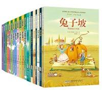 《纽伯瑞大奖精选书系》(套装共20册)