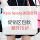 Kate Spade NEW YORK美国官网 促销区美包饰品  额外75折