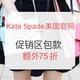 Kate Spade NEW YORK美国官网 促销区美包饰品  额外7.5折