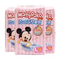 MamyPoko 妈咪宝贝 婴儿纸尿裤(尿不湿)L54片*3