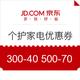 京东 个护健康小家电 优惠券 300-40/500-70等