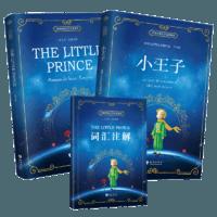 《小王子书》中英文对照全译本  全2册