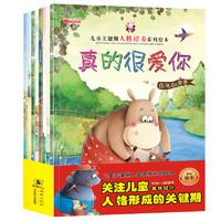 《儿童关键期人格培养系列绘本》
