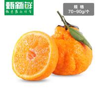 甄新鲜 不知火丑橘1250g*2件