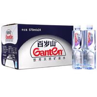 Ganten 景田 百岁山 矿泉水 570ml*24
