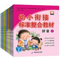 《幼小衔接标准整合教材》(全12册)