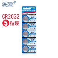 倍量 cr2032 纽扣电池 5粒装