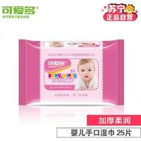 可爱多 婴儿手口柔湿巾25片便携装
