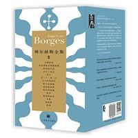 《博尔赫斯全集·第二辑》(套装共12册)+《艺术的力量》