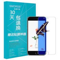 Smorss iPhone7 抗蓝光钢化膜 苹果7钢化玻璃膜 手机高清屏幕保护贴膜 (赠贴膜神器赠完为止)