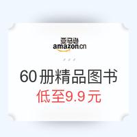 亚马逊中国 60册畅销精品图书
