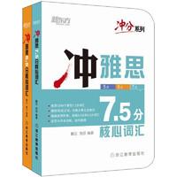 《 新东方 冲雅思7.5分核心词汇6.5分核心词汇 》