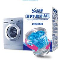 圣洁康 洗衣机槽清洗剂 400g