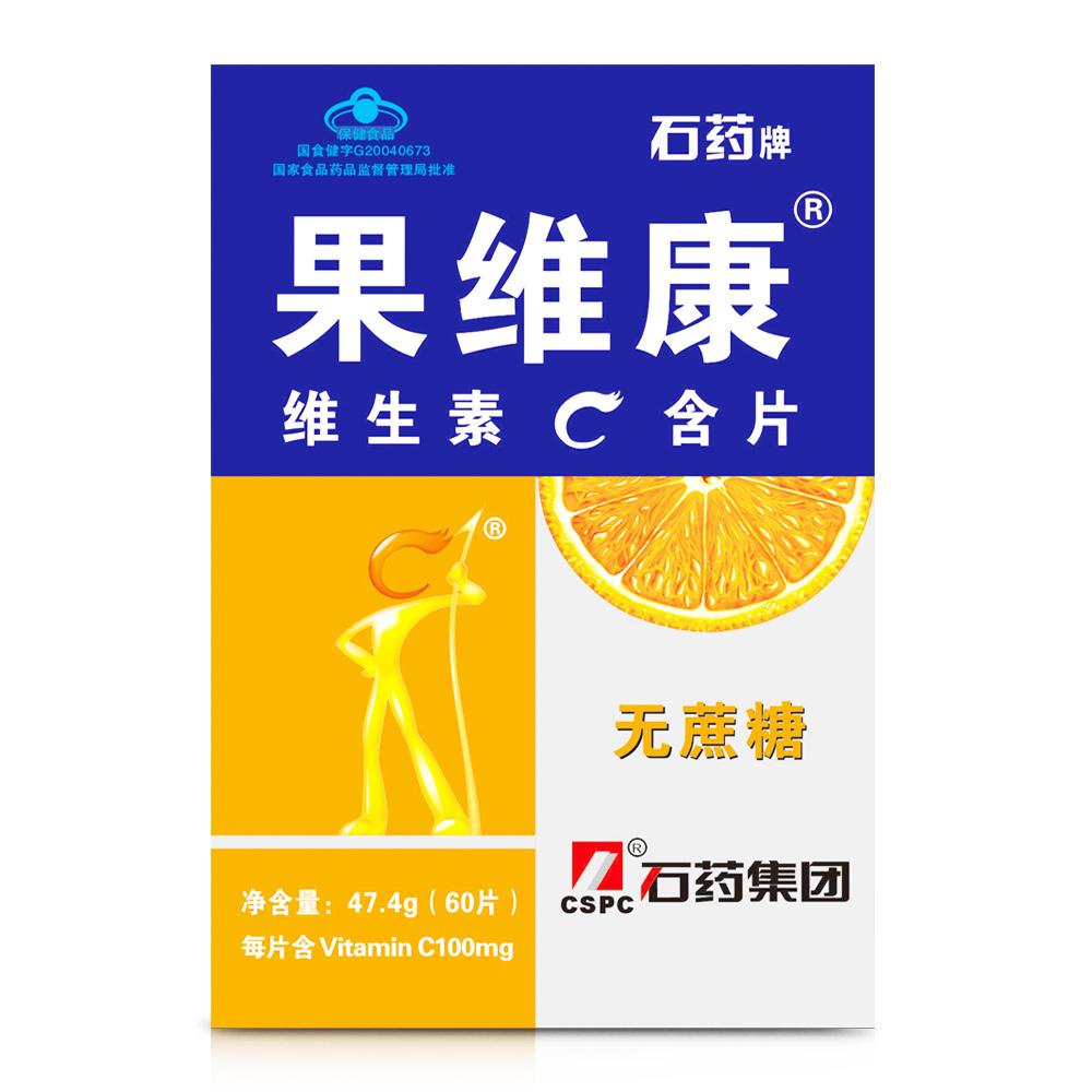 果维康  维生素C含片 0.790g/片*60片