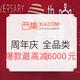 西集网 周年庆 全品类促销 整点抢券,多重满减优惠