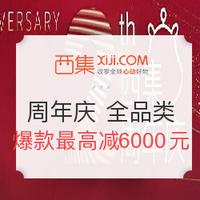 促销活动:西集网 周年庆 全品类促销