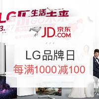 京东 LG品牌日