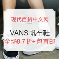 海淘活动:现代百货中文网 VANS 范斯 品牌帆布鞋 优惠专场
