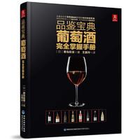 <葡萄酒品鉴宝典》