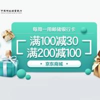 邮储银行 X 京东商城   周一有优惠
