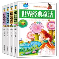 《世界经典童话》刘光远著 4册