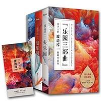 《渡边淳一乐园三部曲》(套装共3册)