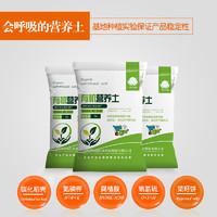 有机营养土 15L+ 有机肥200g
