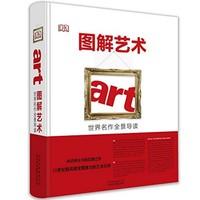 《DK图解艺术:世界名作全景导读》