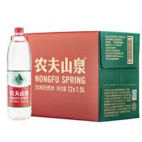 【京东超市】农夫山泉 饮用天然水1.5L 1*12瓶 整箱