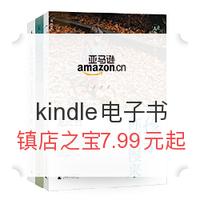 亚马逊中国 kindle电子书优惠专场