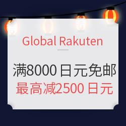 Global Rakuten 直邮免运费活动