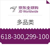 必领神券:京东全球购 多品类