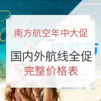 航司大促:南航年中大促抢跑 节假日大量有票