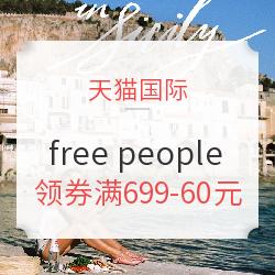 天猫国际 FreePeople海外旗舰店 开业大促