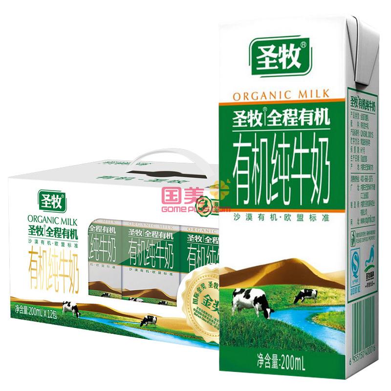 圣牧 有机精品装 全脂纯牛奶 200ml*12盒