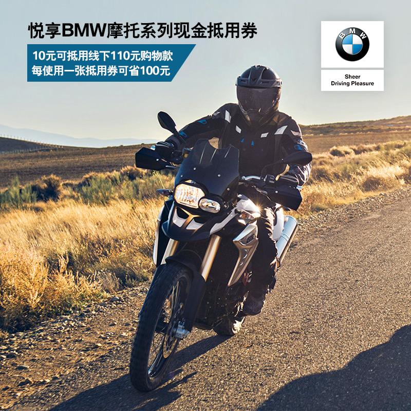 宝马/BMW官方旗舰店 BMW摩托系列10元抵110元现金抵用券 代金券