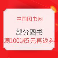 促销活动:中国图书网 淘书团 6周年庆 部分好书