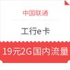 中国联通 工行e卡(19元/月 含2Gbodog888流量) 19元