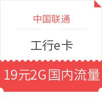 中国联通 工行e卡(19元/月 含2G国内流量)