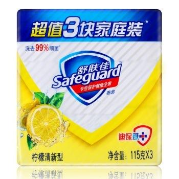Safeguard 舒肤佳 柠檬清新型 香皂 115g *3只