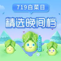 719超级白菜日:精选晚间档