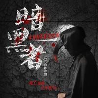 高智商推理剧《暗黑者2.0》 上海站